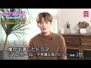 Manhole Drama's PR Video Japanese Message for CS channel – Kim Jaejoong