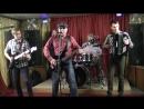 Кавер-банда COVЁR - Ау Ляпис Трубецкой cover. Версия группы Мамульки Bend