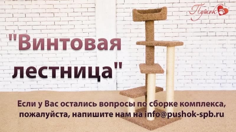 Процесс сборки комплекса Винтовая лестница