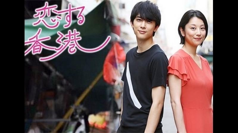Koisuru Hong Kong EP03 720p HDTV x264 AAC-DoA