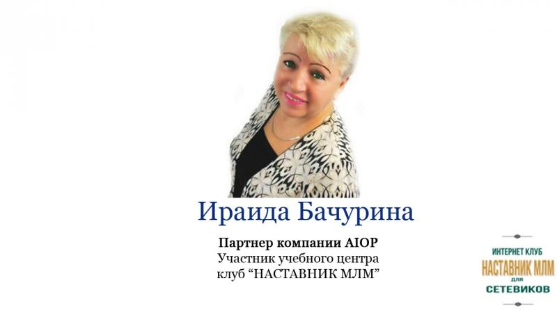 Ираида Бачурина. Отзыв об интенсиве - клуб НАСТАВНИК МЛМ