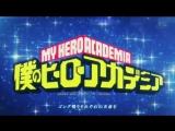 Boku no Hero Academia 3   Моя геройская академия 3 - Опенинг.