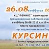 КУРСИНГ->26.08.2017->Рязань->Собаки->КЦ Феникс