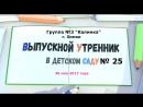 Видеосъемка в Химках Выпускной в детском саду Выпускной в Химках