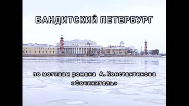 Бандитский Петербург Часть Третья.Крах Антибиотика 8 серия