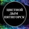 Цветной дым Пятигорск и WATERPAINT.RU