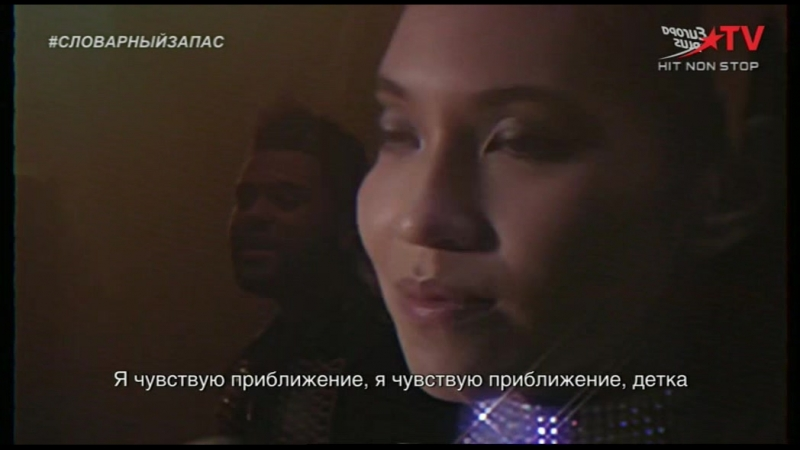The Weeknd feat. Daft Punk — I Feel It Coming (Europa Plus TV) Словарный запас
