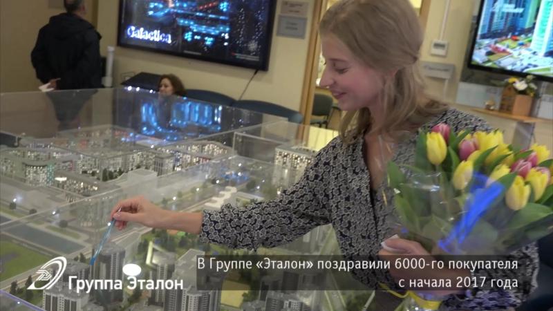 6000-й покупатель АО «Эталон ЛенСпецСМУ»