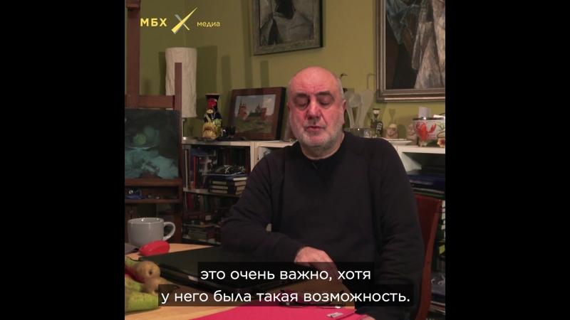 Обращение Владимира Мирзоева в поддержку Алексея Малобродского