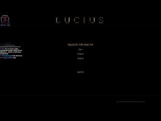 Lucius Голоса говорят убивай! Ну ок!)))