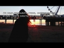 Я не люблю тебя. ❤❤️❤ Lyrics Video Текст Караоке
