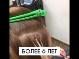 Коррекция наращенных волос от Анны Романько ))))Укладка волос Кристины Соловей