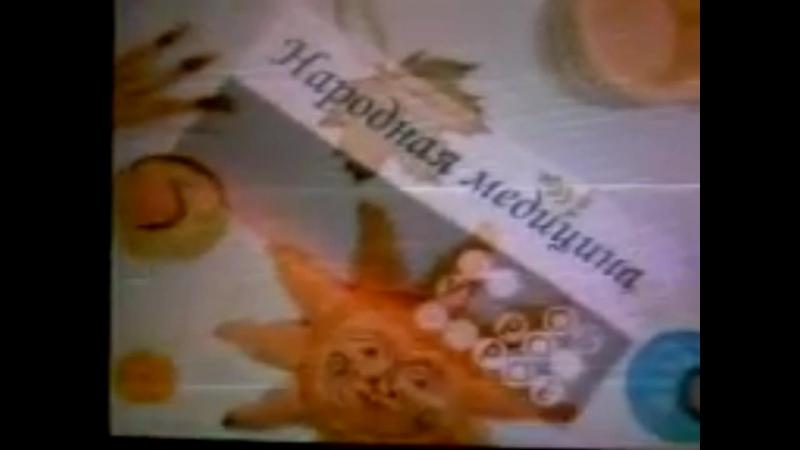 Заставка программы Доброе утро в рубрике Народная медицина (Первый канал, 2009-2014) CamRip