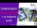 ГОРОСКОП_1-15 марта 2018_Огонь_овен_лев_стрелец