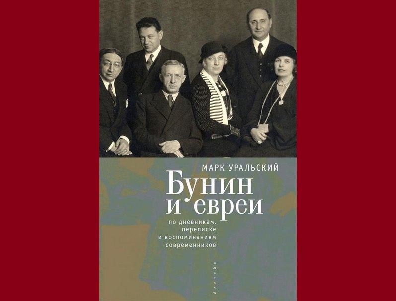 Уральский М.Л. Бунин и евреи. По дневникам, переписке и воспоминаниям современников (2018)