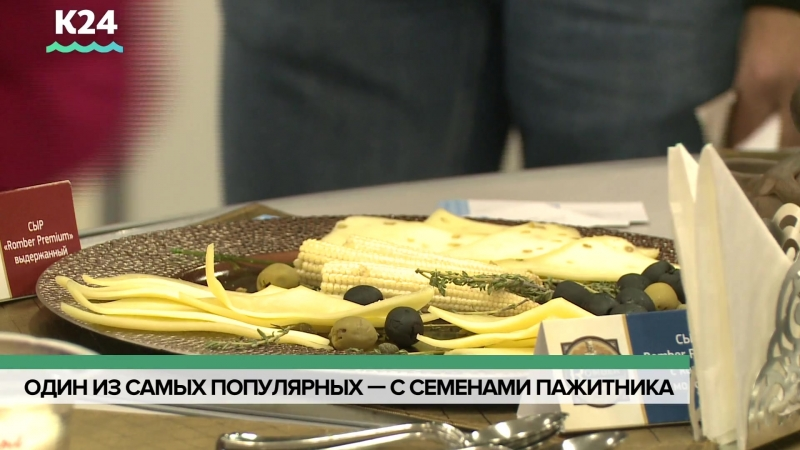 Сыр Romber с пажитником на выставке «Алтайпродмаркет»