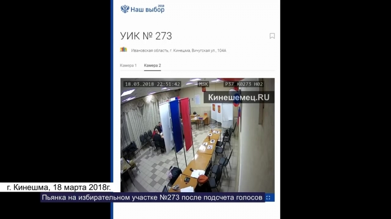 Пьянка на избирательном участке №273 после подсчета голосов