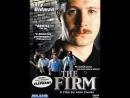 «Фирма» (The Firm) 1988 г.