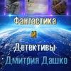 Фантастика и детективы Дмитрия Дашко