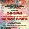 ОРТО. Фестивали, Конкурсы и МК в Красноармейске