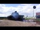 Реставраторы. Танк КВ-1