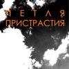 Петля Пристрастия // 9.09, Lidbeer