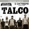 05.10 - Talco (IT) - Opera (С-Пб)