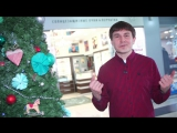 Новогоднее поздравление от руководителя сети салонов модных аксессуаров Stefan, Степана Карасева.