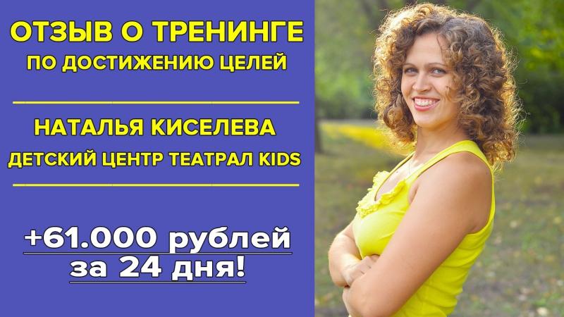 😃 Наталья Киселева делится результатами прохождения тренинга «Секреты достижения целей в бизнесе, карьере и личной жизни»