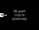 28 дней спустя (2002) трейлер | 1001Frame