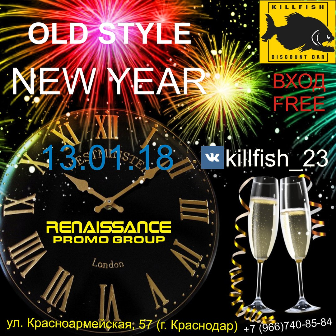 Афиша Краснодар OLD STYLE NEW YEAR 13.01.18