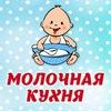 ДЕТСКАЯ МОЛОЧНАЯ КУХНЯ (Новосибирск)