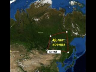 Про аренду Сибири, Дальнего Востока и передачи пахотных земель Китаю