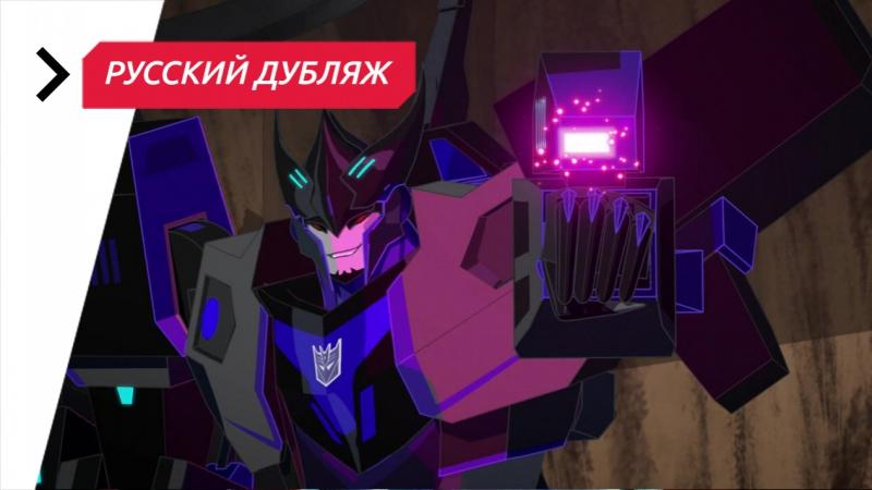 Трансформеры: Роботы под Прикрытием — 1 Cезон 26 Cерия «Поле боя Часть 2» 720p Full HD