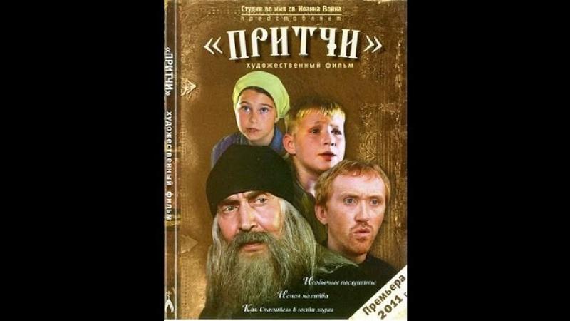 Притчи 1 ( православные новеллы 2011 год)