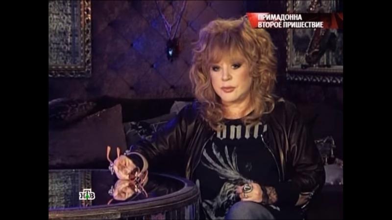 Алла Пугачёва. Русские сенсации - Примадонна. Второе Пришествие. (13.10.2012)