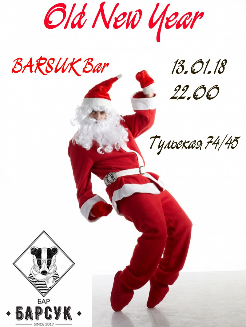 Афиша Калуга Old New Year in BARSUK Bar 13.01.18