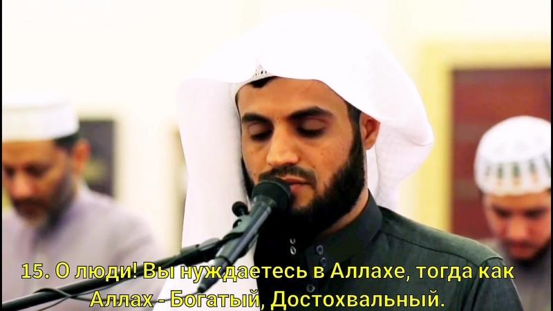 Мухаммад Аль Курди Сура Фатыр Ангелы 15 26 аяты