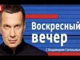 Воскресный вечер с Владимиром Соловьевым | 26.11.2017