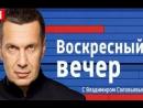 Воскресный вечер с Владимиром Соловьевым 26.11.2017