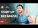 Как начать бизнес без вложений? — Запускаем 5 ниш без бабла! (1 часть)