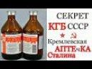 Советский ЭЛИКСИР МОЛОДОСТИ За Копейки в Любой Аптеке