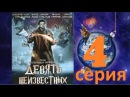 Девять неизвестных мистика сериал все серии Другая жизнь 4 Серия