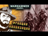 FFH Былинный Сказ Фракции Инквизиции Warhammer 40k