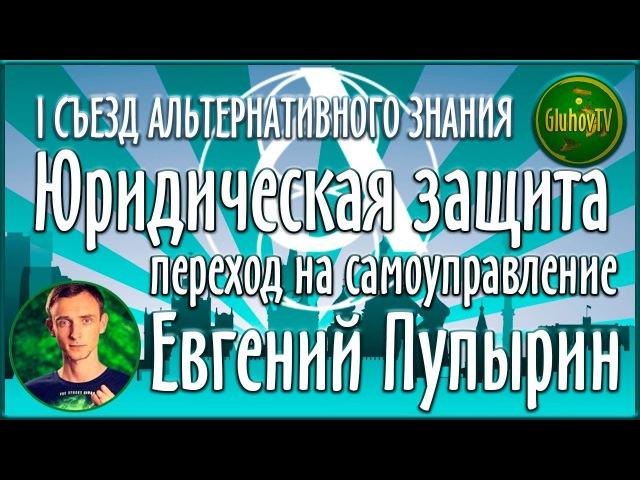 Евгений Пупырин. Юридическая защита - переход на самоуправление