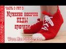 Домашние мужские Тапочки Носки КЕДЫ крючком ВЯЗАНИЕ НОСКОВ КАК ВЯЗАТЬ домашние