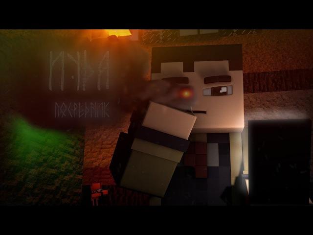 МАЙНКРАФТ СЕРИАЛ - ИУДА:ПОСРЕДНИК - ПЕРВАЯ СЕРИЯ (Minecraft Machinima)