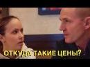 Как не попасть с землей в Крыму Пустая Евпатория Цены на квартиры