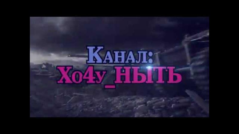 Xo4y__HblTb стримы )) Жду всех!