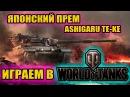 World Of Tanks японский премиум танк ASHIGARU TE KE